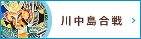 川中島合戦