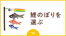 鯉のぼりを選ぶ