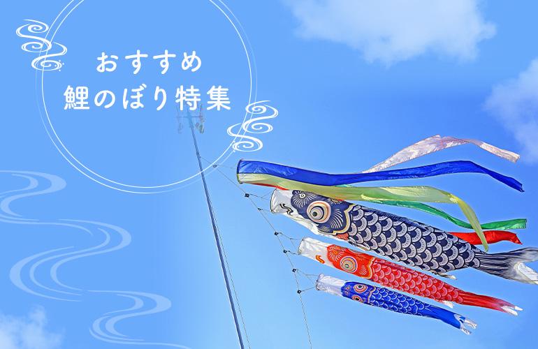 おすすめ鯉のぼり特集